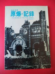 The Records Of The Atomic Bombing In Nagasaki (palo alto) for sale